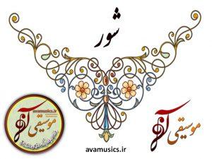 دستگاههای موسیقی ایرانی1